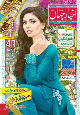 Akhbar E Jehan 2015 Pdf