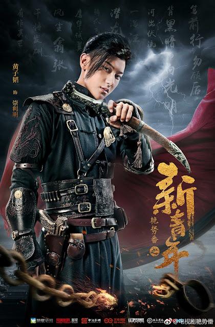 Character posters Yan Shi Fan Huang Zitao
