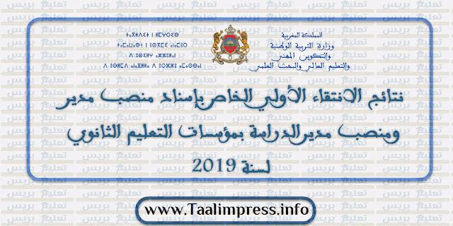 نتائج الانتقاء الأولي الخاص بإسناد منصب مدير ومنصب مديرالدراسة بمؤسسات التعليم الثانوي لسنة 2019