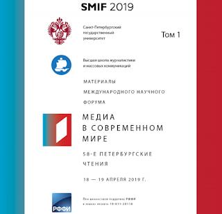 SMIF-2019