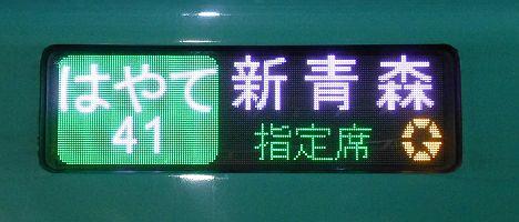 北海道新幹線開業の陰で「はやて号」は何故干されているのか?