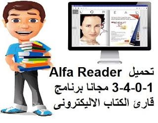 تحميل Alfa Reader 3-4-0-1 مجانا برنامج قارئ الكتاب الاليكترونى