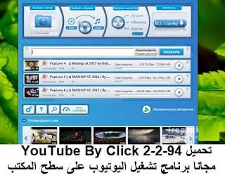 تحميل YouTube By Click 2-2-94 مجانا برنامج تشغيل اليوتيوب على سطح المكتب