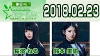 ラジオ こちら有楽町星空放送局 欅坂46:長濱ねる、鈴本美愉 180223