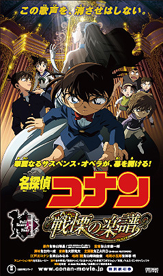 Free movies share: detective conan movie 12: full score of fear.