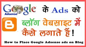 google Adsense ko apne blog se kese jode