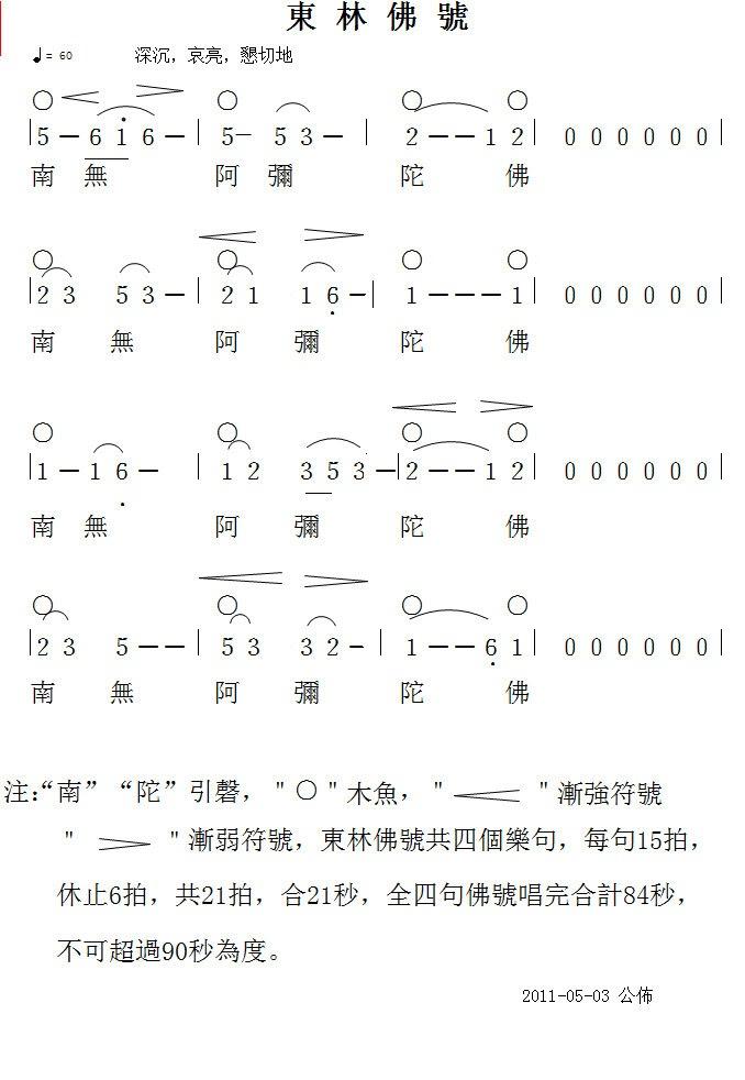 香江東林蓮舍: 東林佛號樂譜
