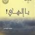 كتاب يا إلهي - شعر pdf محمد التهامي سيد أحمد