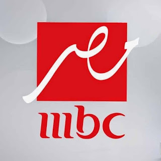 تردد قناة mbc مصر 2018 علي النايل سات هوت بيرد