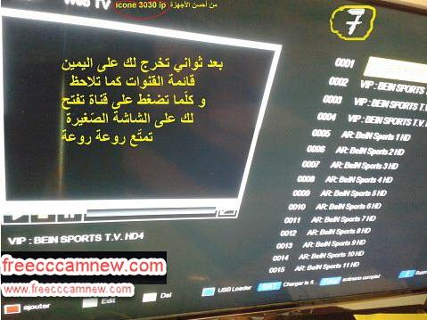 بالصور كيف تحمل ملف قنوات iptv.m3u على تطبيق web tv لجهازك icone 3030ip,بالصور كيف تحمل ملف قنوات ,iptv.m3u ,على تطبيق ,web tv, لجهازك ,icone 3030ip,برامج تلفزيون سامسونج سمارت,كيفية تثبيت تطبيقات في أجهزة تلفزيون سامسونج الذكية,iptv smart tv,ss iptv,قنوات iptv على samsung سمارت تي في,تطبيقات سامسونج سمارت تي في,IPTV Thailand,smart iptv شرح,طريقه تشغيل قنوات سيرفر ال iptv ,تشغيل قنوات Iptv بواسطة تطبيق Ssiptv ,شرح كيفية تطبيق لمشاهدة iptv على Smart TV ,معلومات مهمة طريقة مشاهدة iptv ,smart iptv channel list,smart iptv samsung,قنوات iptv على samsung سمارت تي في,تحميل برنامج smart tv,شرح تحميل وتثبيت تطبيق Smart TV ,تطبيق smart tv ,كيفية تثبيت برنامج KODI على Smart TV ,تحميل برنامج smart tv للايفون,كود smart tv,تحميل برنامج smart tv للكمبيوتر,smart tv ماهو,smart tv programme,برنامج smart tv للايفون,كود تفعيل smart tv,كود برنامج smart tv,كود برنامج سمارت تي في,تحميل برنامج smart tv للاندرويد,كود سمارت تي في,smart tv code,كود برنامج smart tv,