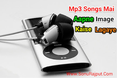 Mp3 Songs Mai Aapne Photo Kaise Add Karte Hai