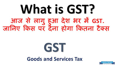 देश भर में लागू हुआ वस्तु एवं सेवा कर, जानिए क्या है GST और आज से किस पर देना होगा कितना टैक्स 1