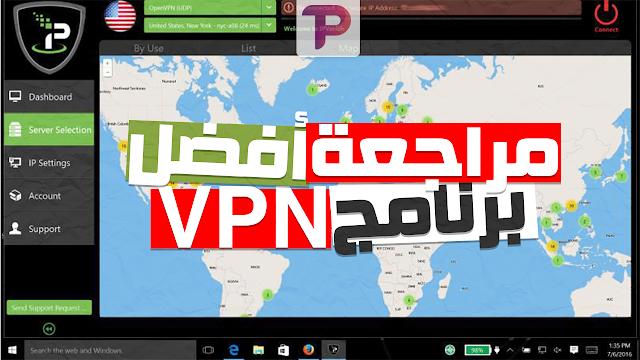 مراجعة وتقييم برنامج IPVanish VPN 2017