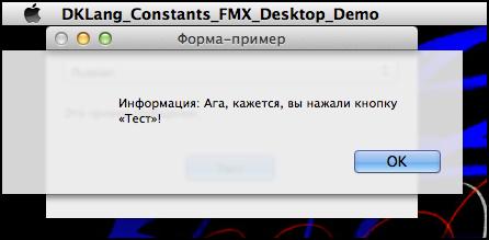 Пример DKLang Constants на Mac OS X.