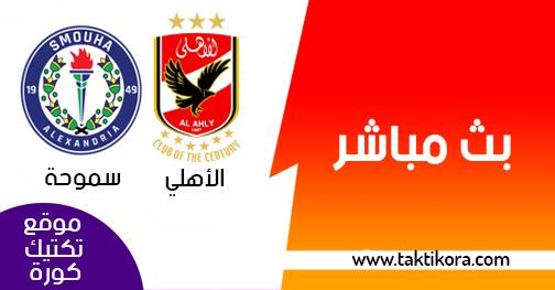مشاهدة مباراة الاهلي وسموحة بث مباشر 11-05-2019 الدوري المصري