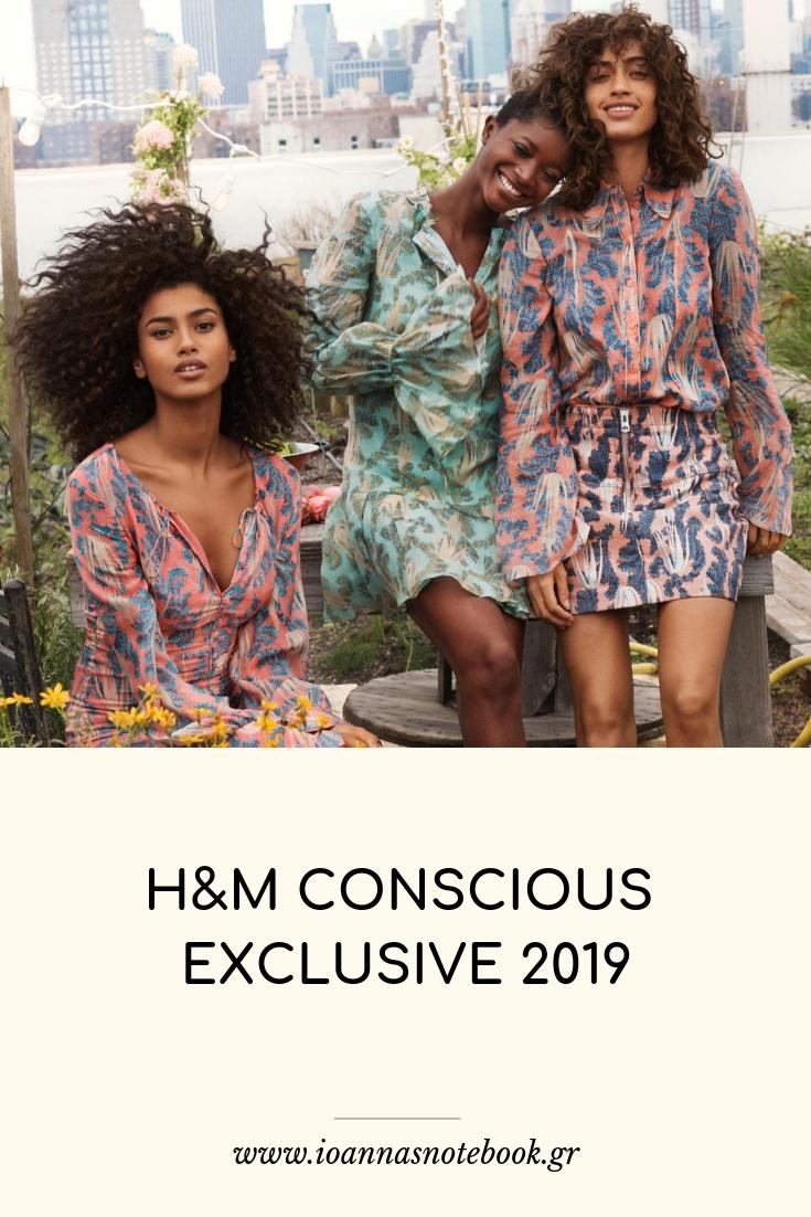 H&M Conscious Exclusive 2019: Συνδυάζοντας την ομορφιά της φύσης με την αειφόρο καινοτομία, σε μια λαμπερή εκδήλωση στο Λος Άντζελες με την παρουσία αμέτρητων σταρ   Ioanna's Notebook