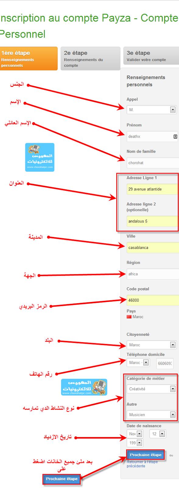 شرح لطريقة التسجيل في بنك payza مع التفعيل بأسهل الطرق وأضمنها