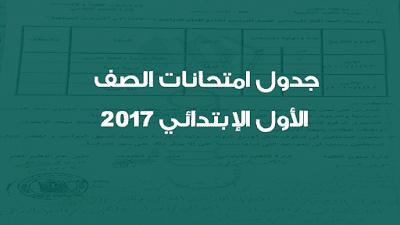 جدول امتحانات الصف الأول الإبتدائي 2017