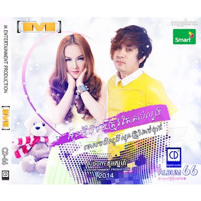 M CD Vol 66