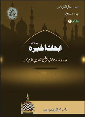 Ulama-e-Deoband or Ashraf Ali Thanvi ka Radd pdf in Urdu