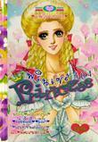 ขายการ์ตูนออนไลน์ การ์ตูน Princess เล่ม 104