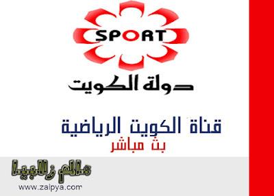 قناة كويت سبورت بث مباشر