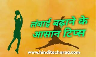 लंबाई कैसे बढ़ाएं आसान टिप्स how to increase your height in Hindi