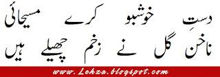 Dast-e-Khusbho Karay Maseehaye Nakhon-e-Gul Ny Zakham Cheely Hain