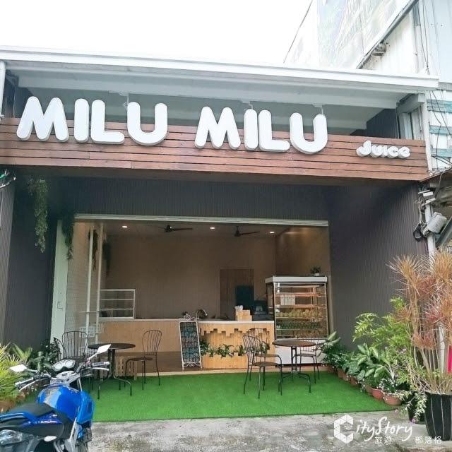 南投中興新村MILU MILU JUICE果汁吧