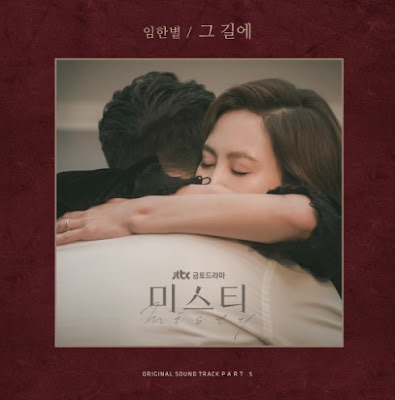 Im Han Byul – Misty OST Part.5 MP3