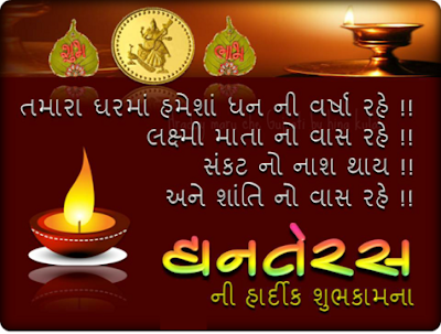 Happy Dhanteras Wishes in Gujarati