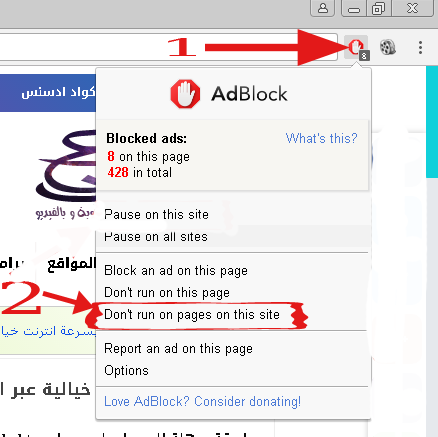 disable-adblock on-chrome