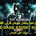 تحميل لعبة باتمان The Dark Knight Rises نهوض فارس الظلام المدفوعة مجانا اخر اصدار | ميديا فاير-ميجا