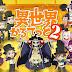 ▷ Descargar Isekai Quartet 2 - HD720p Sub Español
