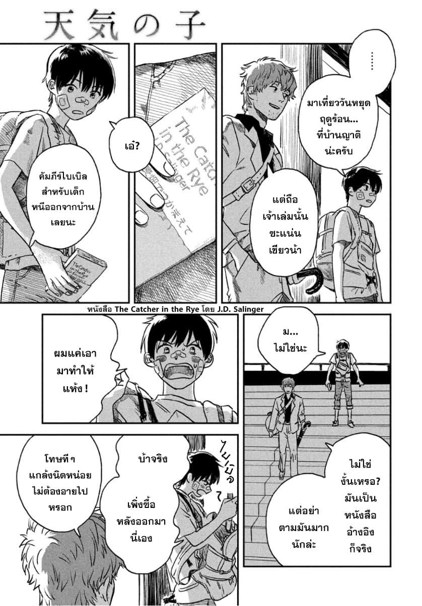 อ่านการ์ตูน Tenki no Ko ตอนที่ 1 หน้าที่ 13