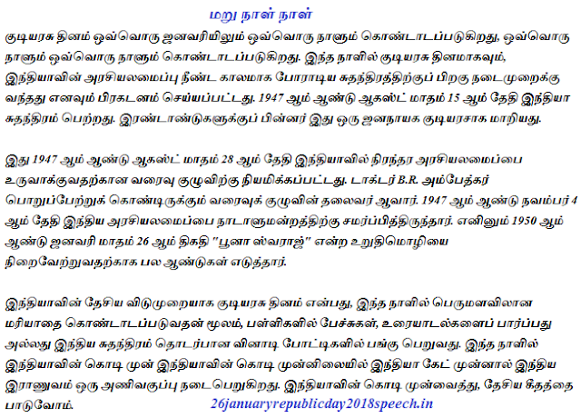 Republic Day Essay In Tamil