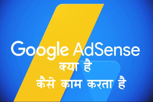 Google Adsense एक गूगल द्वारा चलाया गया प्रोग्राम है। जो इंटरनेट पर चल रही Website, Blog, Youtube Channel आदि पर विज्ञापन दिखाकर पैसा कमाता है। यह विज्ञापन IImage, Videos,  Text, nteractive  Media  आदि विज्ञापन  रूप में दिखाकर धन कमाता है। Google Adsense Account  मदद से गूगल एक बर्ष में $13.6 बिलियन डॉलर की भारी भरकम राशी अर्जित करता है। Google Adsense में  ज्यादातर त्रिभुज के आकर वाले Adds शामिल होते हैं। यह प्रोग्राम HTTP और  https cookies दोनों पर कार्य करता है। Google  माने तो दुनिया भर में 14.3 Million से अधिक Websites Google Adsense Account का इस्तेमाल करती हैं।  www.facttalk.in