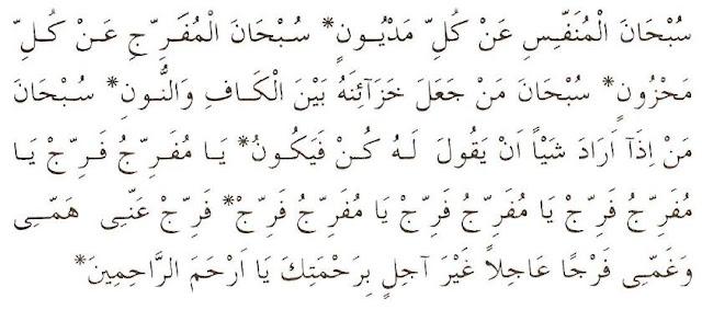 Mubin Duası Arapça-Türkçe Okunuşu