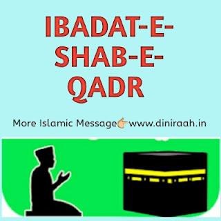IBADAT-E-SHAB-E-QADR