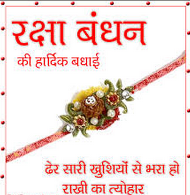 rakhi now text your loving brother or sister with these happy raksha bandhan 2018 shayari in hindi language altavistaventures Choice Image