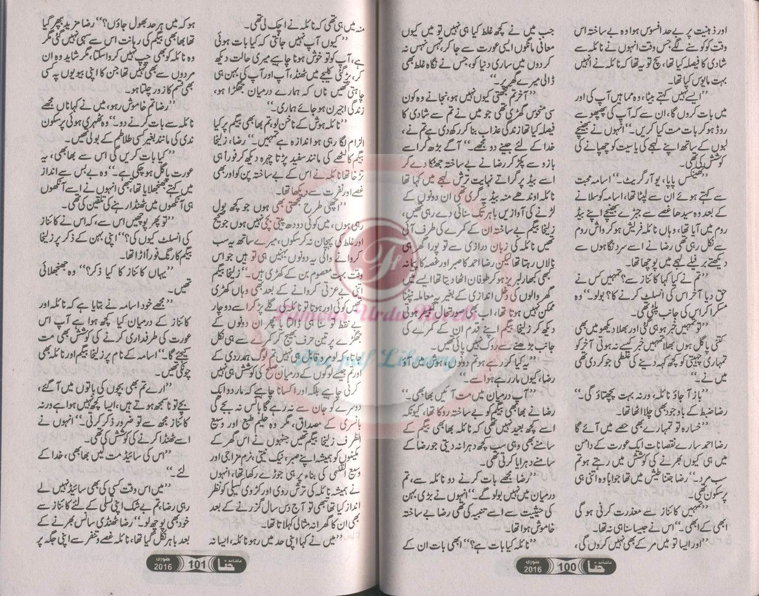 taqaza e dil novel