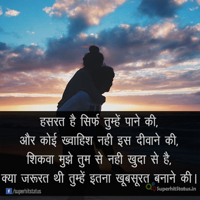Love Dp Image Shayari in Hindi