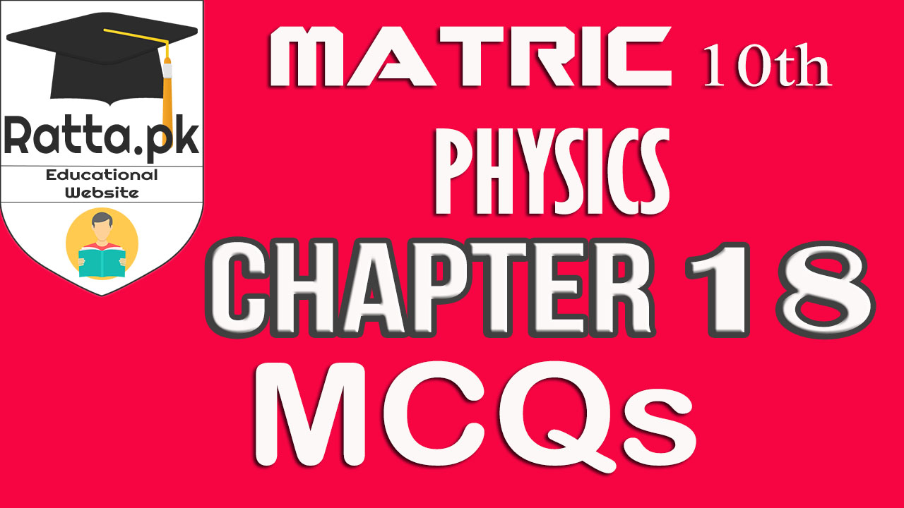 10th Physics Chapter 18 MCQs Solved | Matric Physics Notes