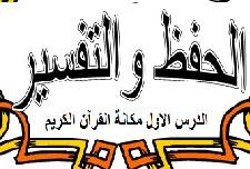 الدرس الاول مكانة القرآن الكريم وموقف الكفار منه - تلخيص قرآن ثاني ثانوي اليمن
