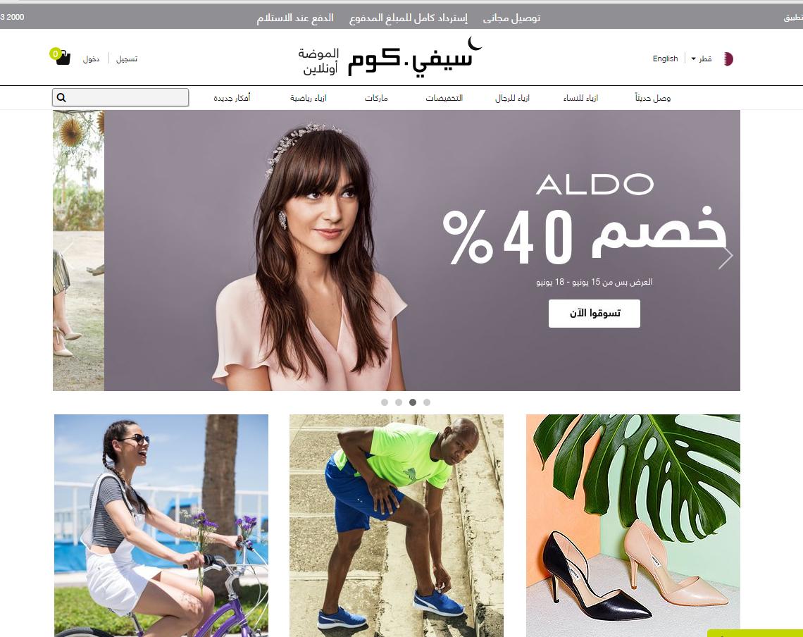 5793df0ce موقع سيفي كوم وهو موقع شوب اون لاين جد معروف وهو يدعم كل دول الخليج العربي  حيث يتوفر على آلاف المنتوجات من إلكترونيات وأزياء نسائية وأزياء رجالية  وجميع ...