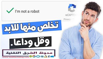 im-not-robot-captcha-clicker-addon-google-chrome