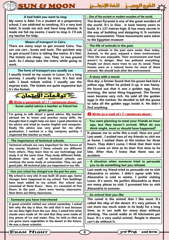 لليلة الإمتحان.. مراجعة المختصر المفيد في اللغة الانجليزية للصف الثالث الاعدادي ترم ثاني Exam%2BNight-%2BSUN%2526MOON_009