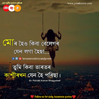 assamese shayari facebook| assamese whatsapp shayari