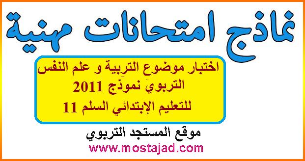 اختبار موضوع التربية و علم النفس التربوي للتعليم الإبتدائي السلم 11 نموذج 2011