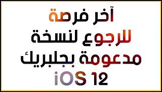 الرجوع الى iOS 12.1.1 beta3 قبل ما تقفل!! جلبريك iOS 12-12.1.2 أخيرا يشمل الأيفون 5s و 6؟